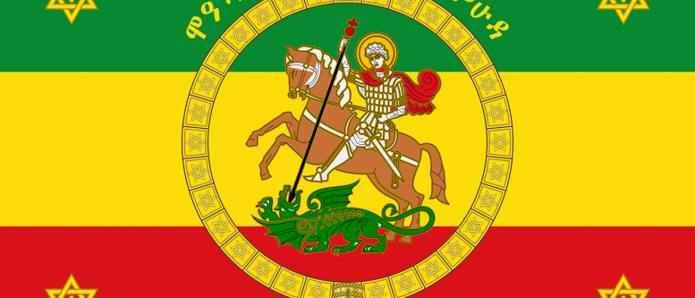 Ethiopian imperial standard of Haile Selassie